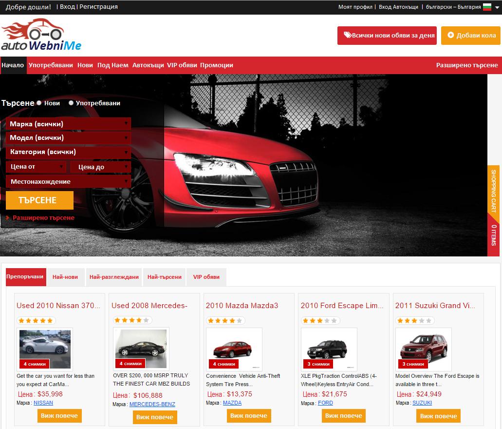 Изработка на сайт за Автомобили