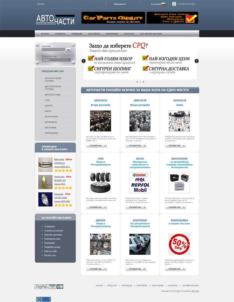 Сайт за Авточасти