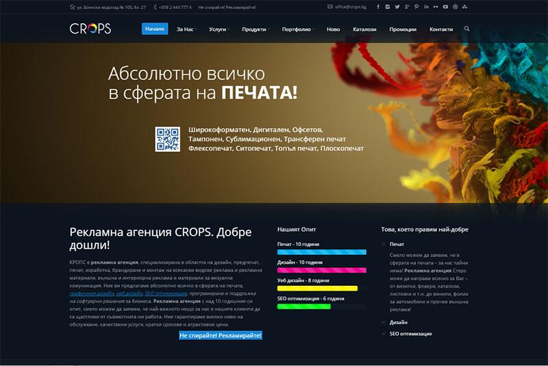 Web sajt za reklamnu agenciju Crops