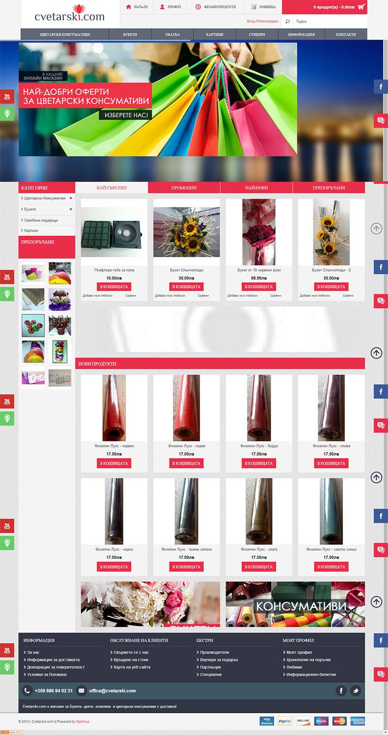 Онлайн магазин за цветарски консумативи