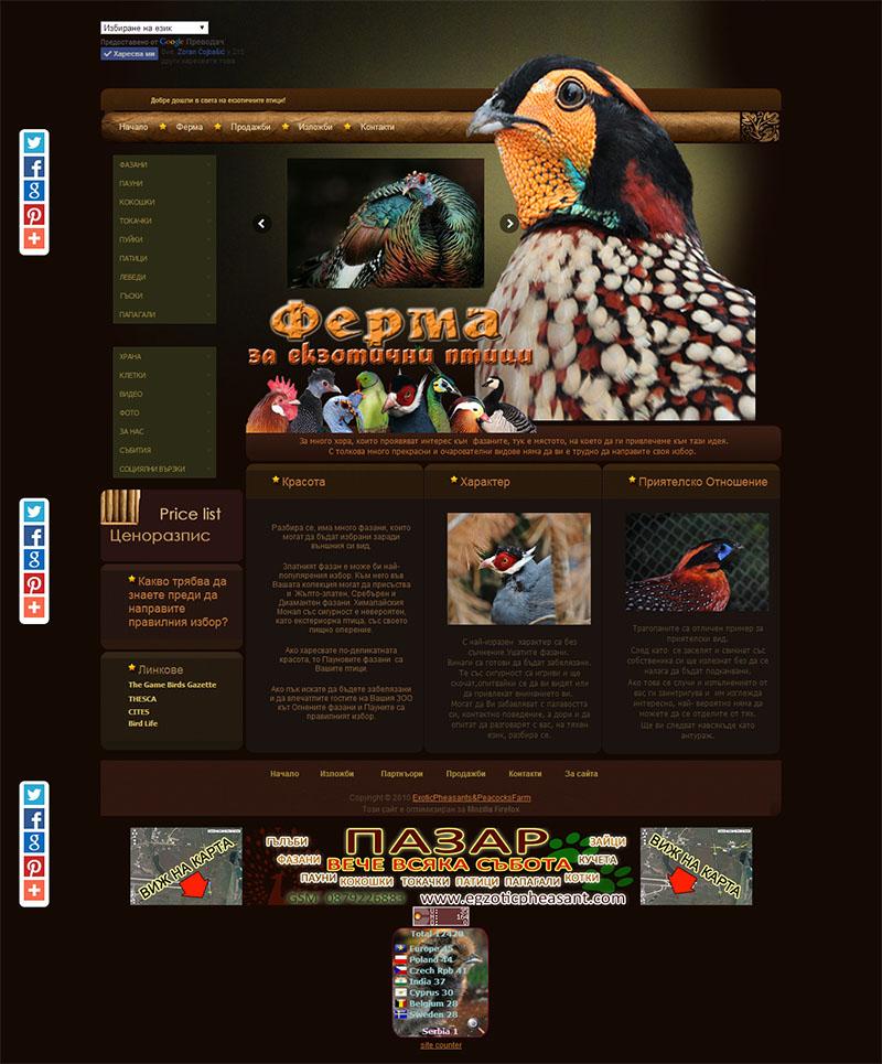 Уеб сайт за екзотични птици