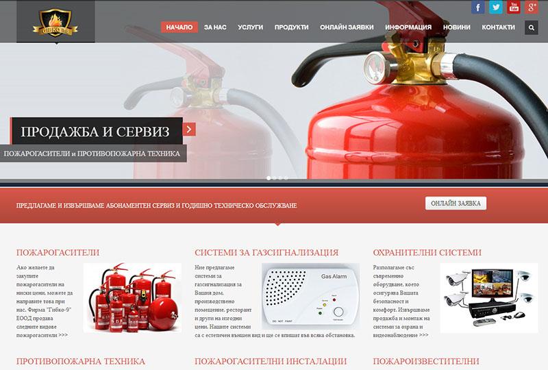Уеб сайт за пожарогасители