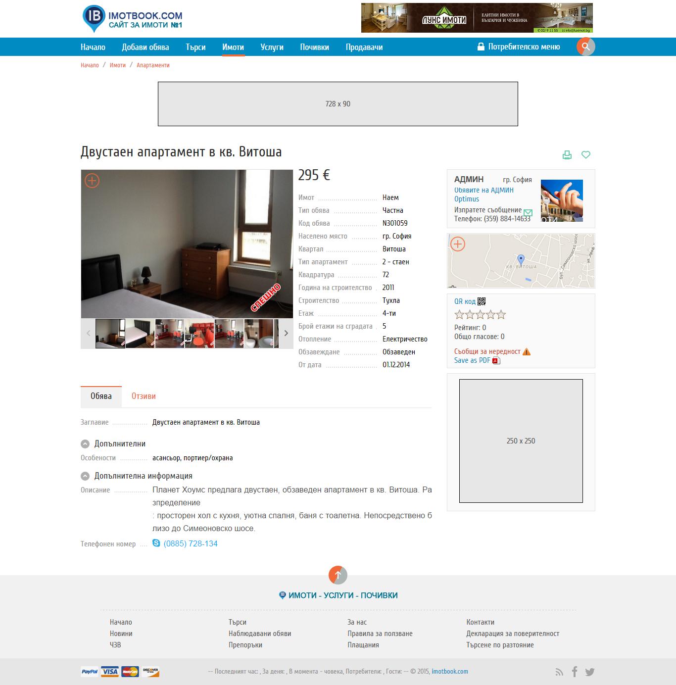 Портален сайт за имоти
