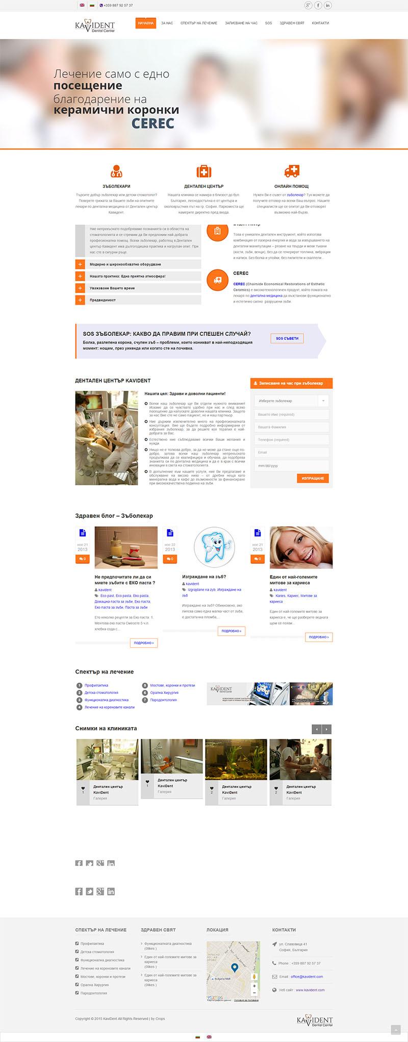 Уеб сайт на Дентален център