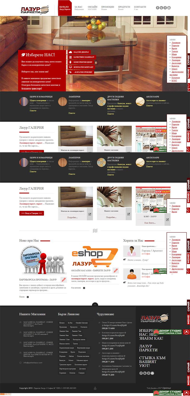 Фирмен сайт за Ламинат