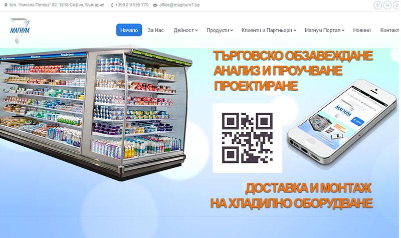 Уеб сайт за хладилно оборудване