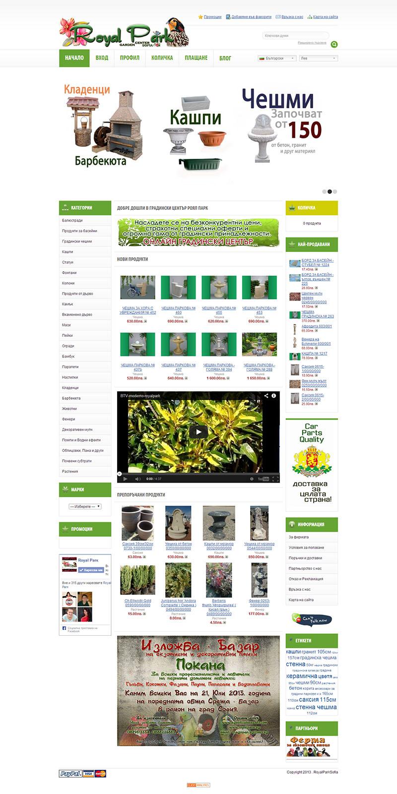 Уеб сайт за Градински център
