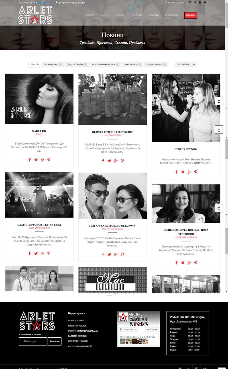 Уеб сайт на фризьорски салон