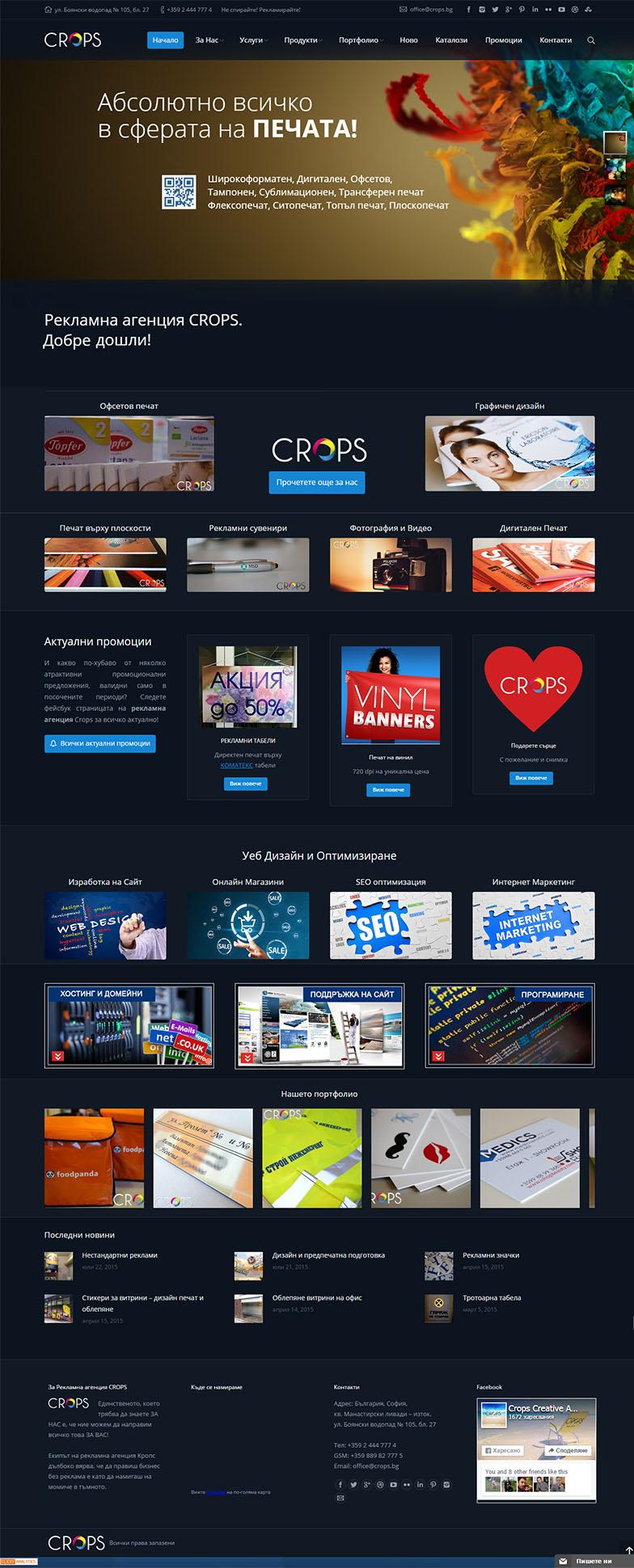 Фирмен сайт на Рекламна агенция