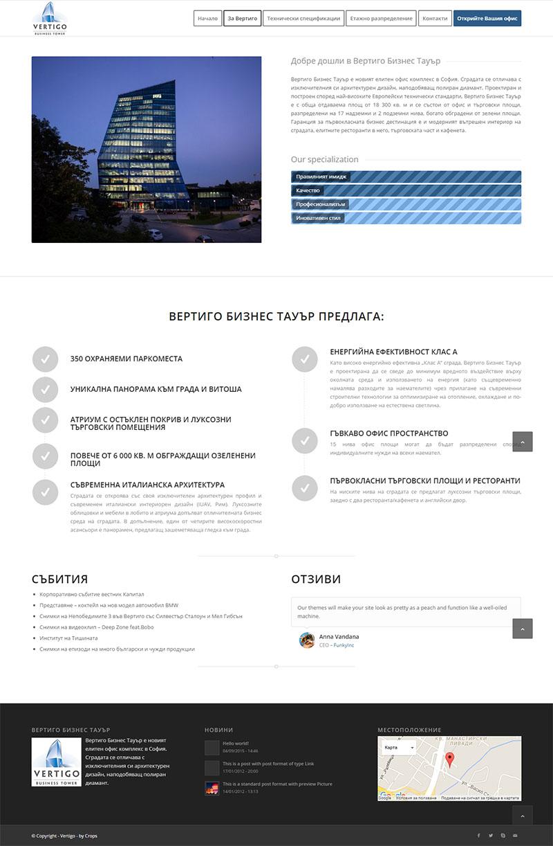 Уеб сайт на Бизнес център Vertigo
