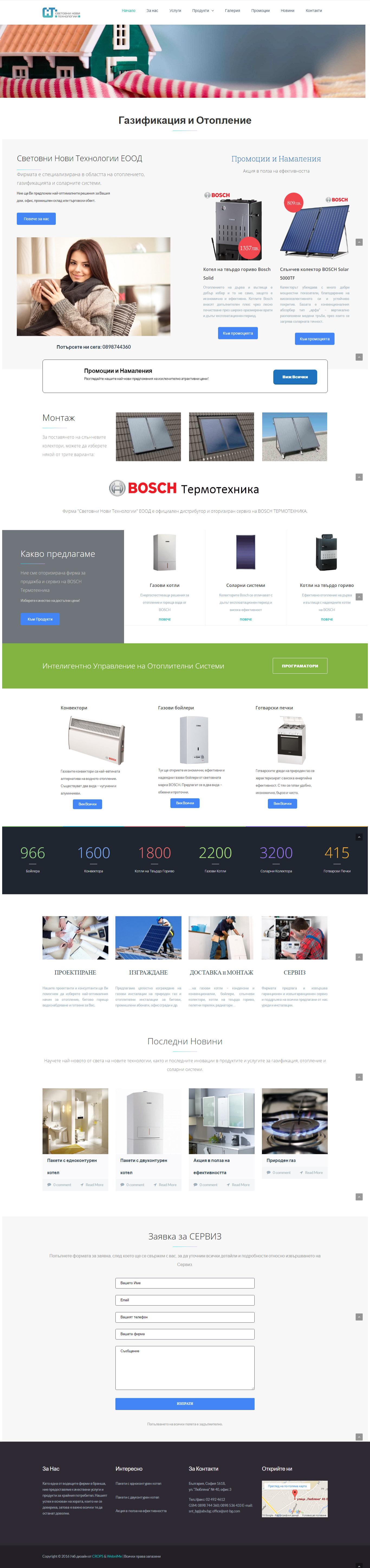 Уеб сайт за газификация и отопление
