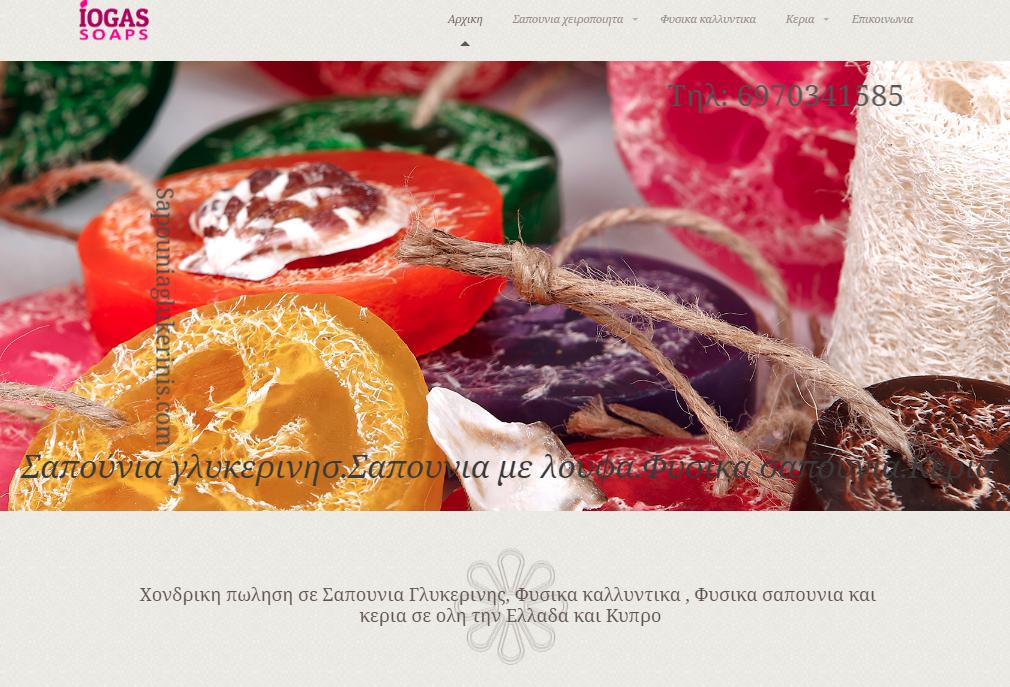 Изработка на уеб сайт за сапуни (гръцки)