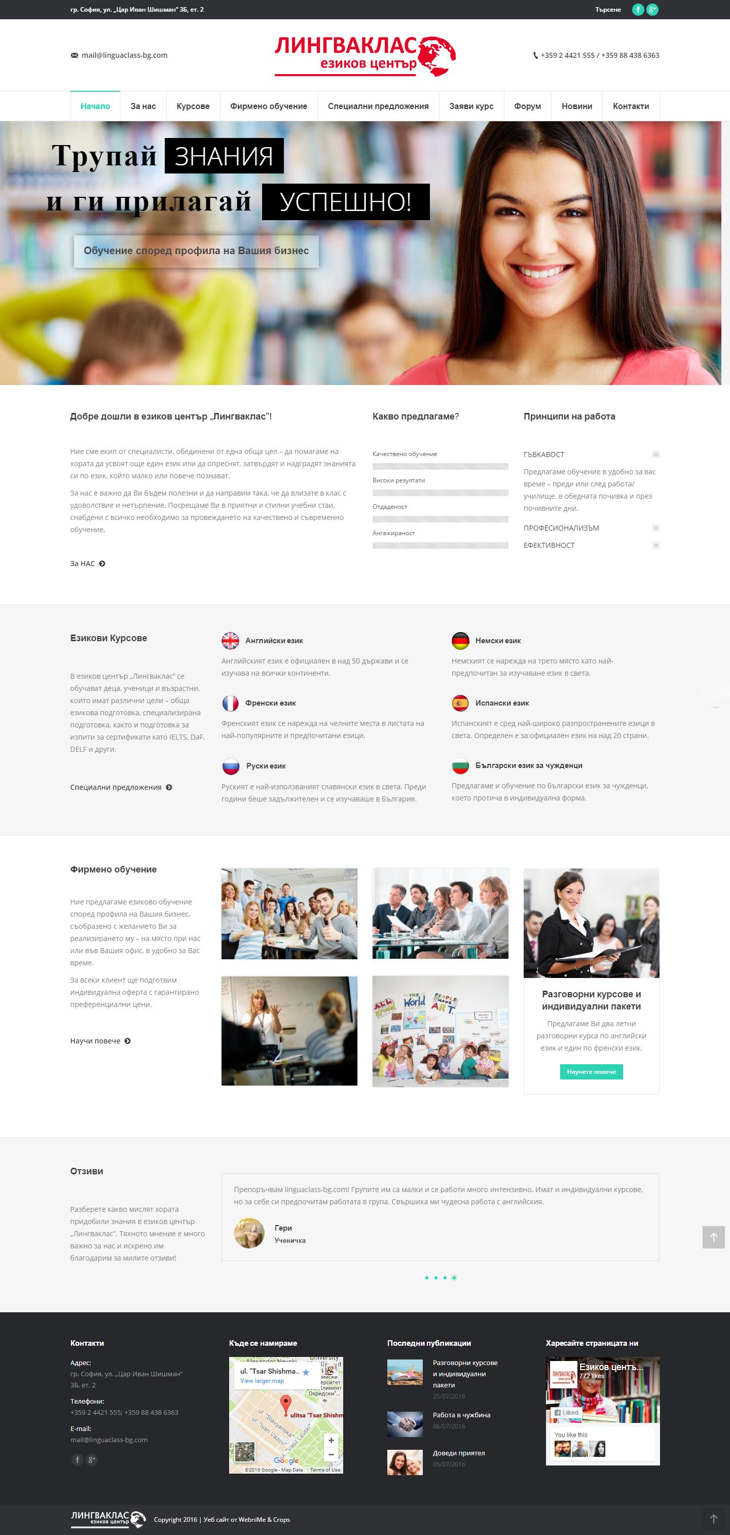 Уеб сайт за езиков център