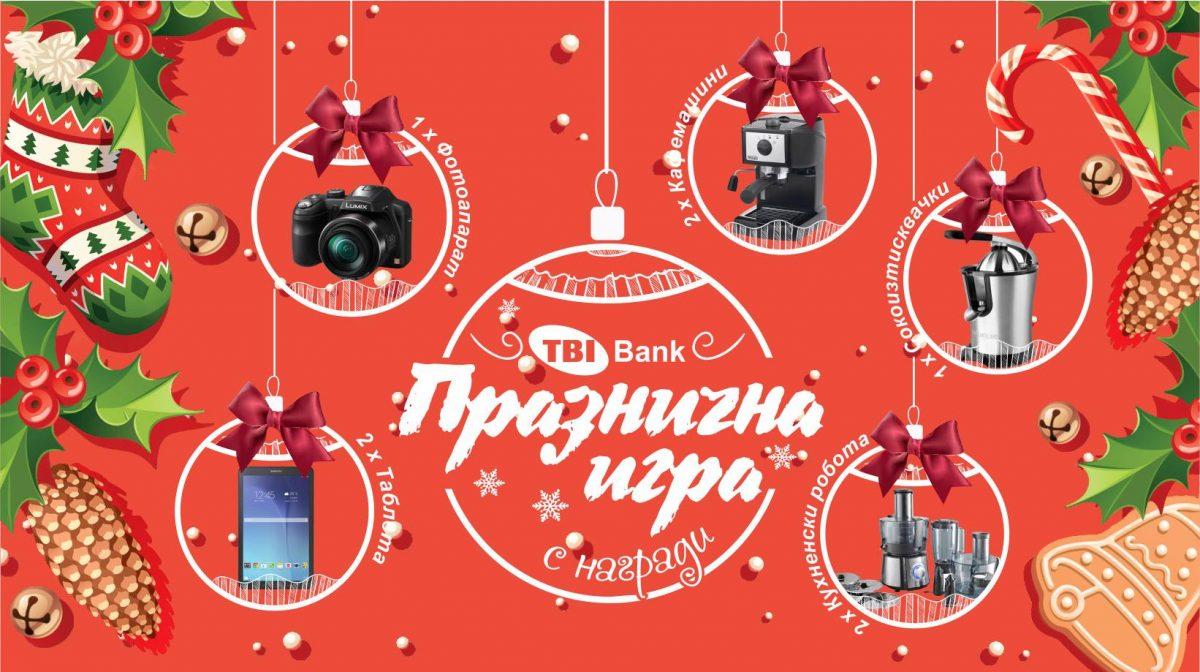 Новогодишна Facebook игра на TBI Bank