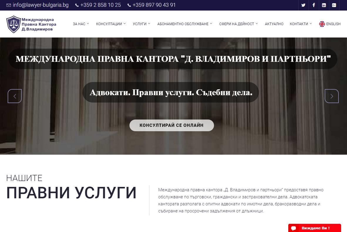 Адвокатски сайт