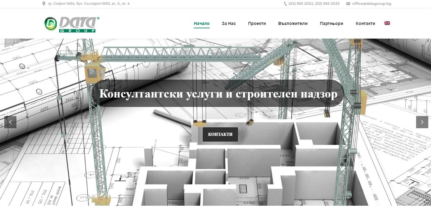 Уеб сайт за консултантски услуги