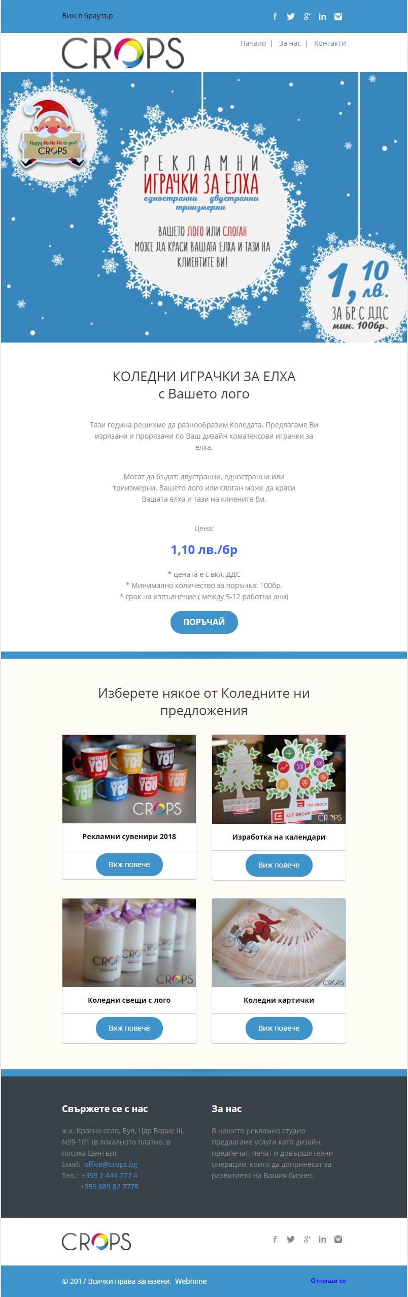 Email Marketing - Božićne igračke