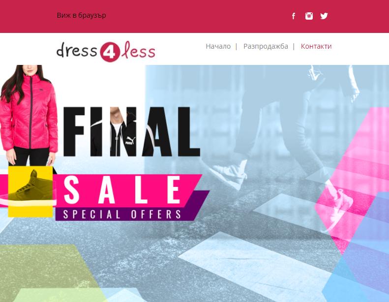 Email Marketing - Finalna rasprodaja