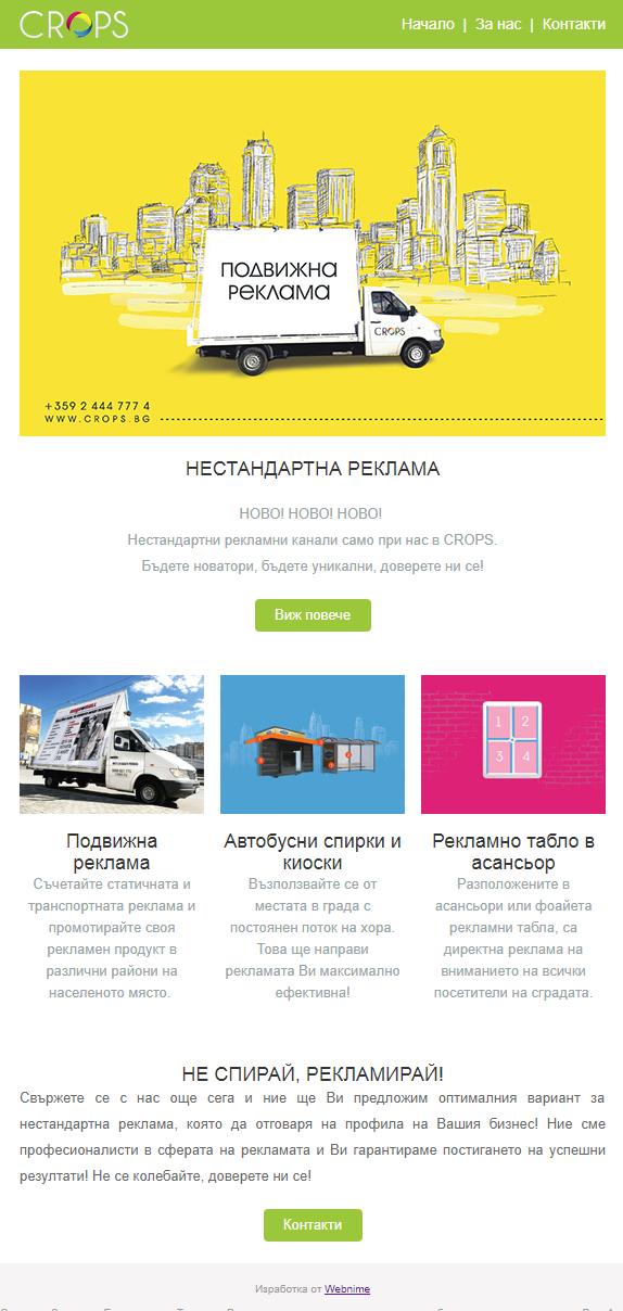 Email Marketing - Mobilno oglašavanje