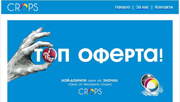 Email Marketing za Crops - Bedževi