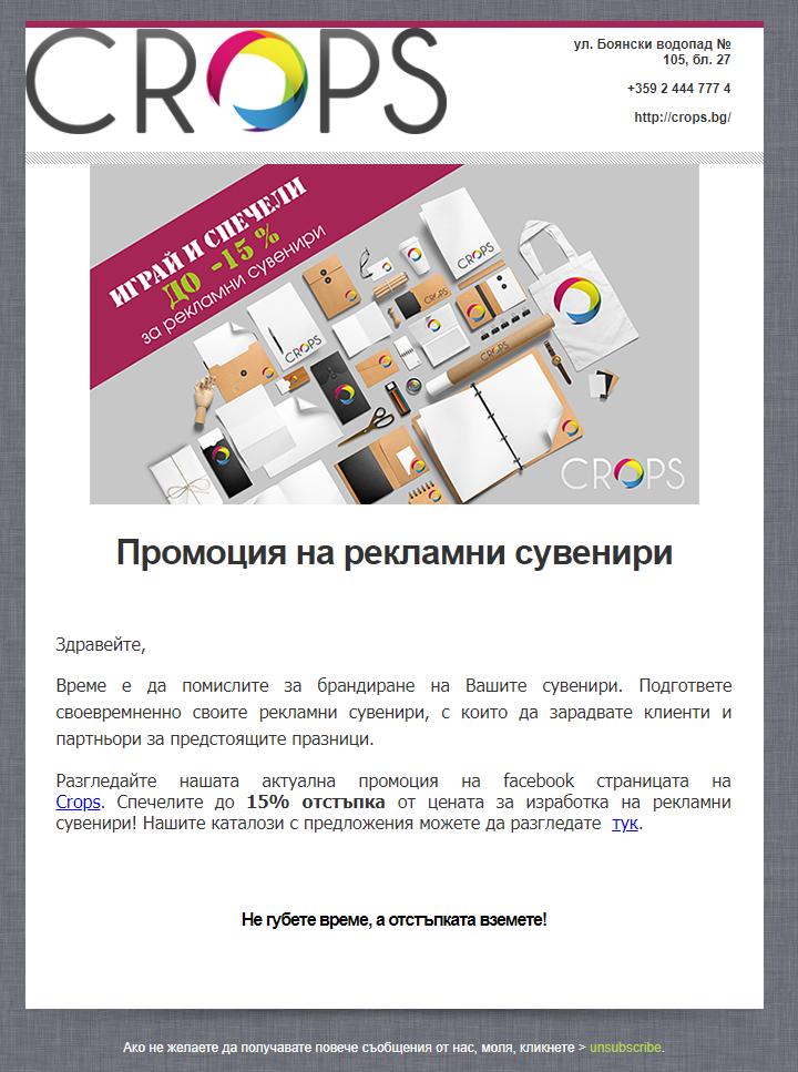 Email Marketing za Crops - Promocije