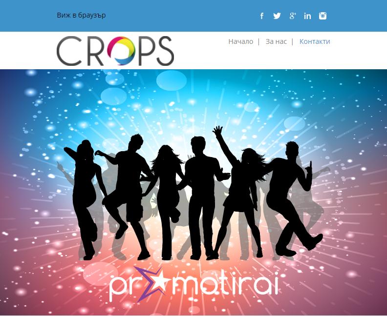 Email Marketing za reklamnu agenciju Crops - Promocije