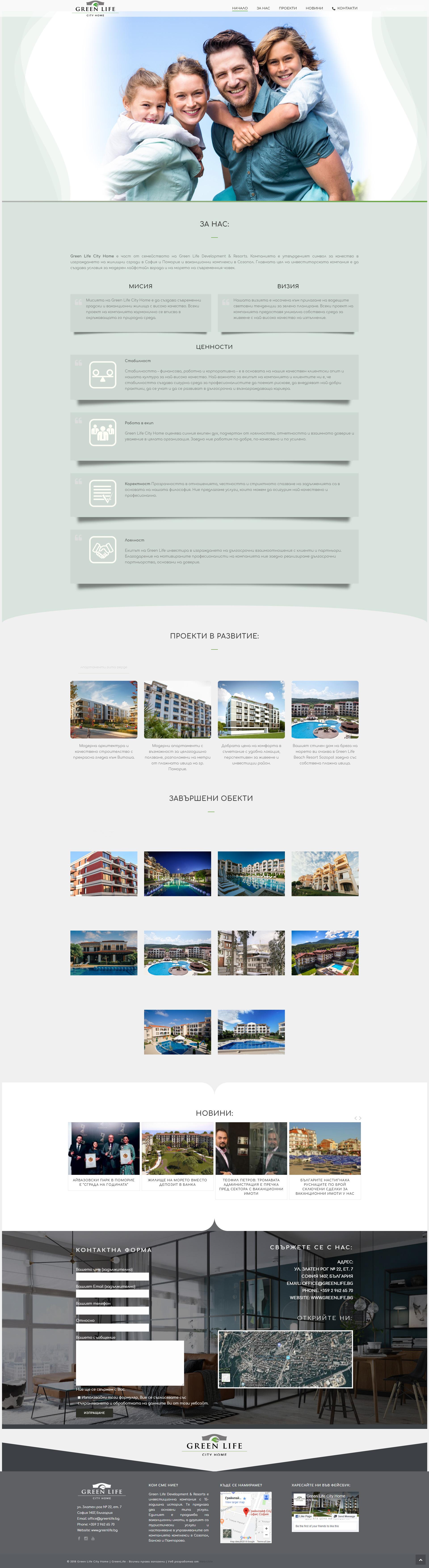 Web sajt - Green Life City Home