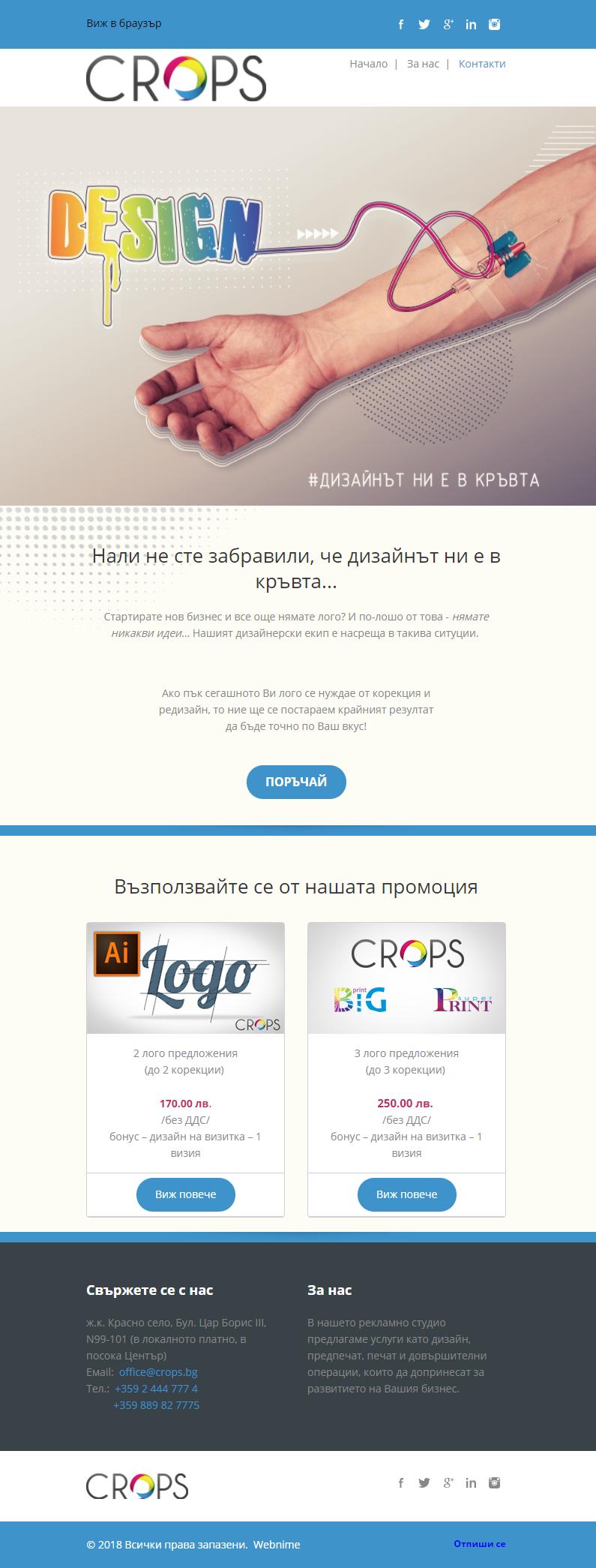 email marketing, dizajn