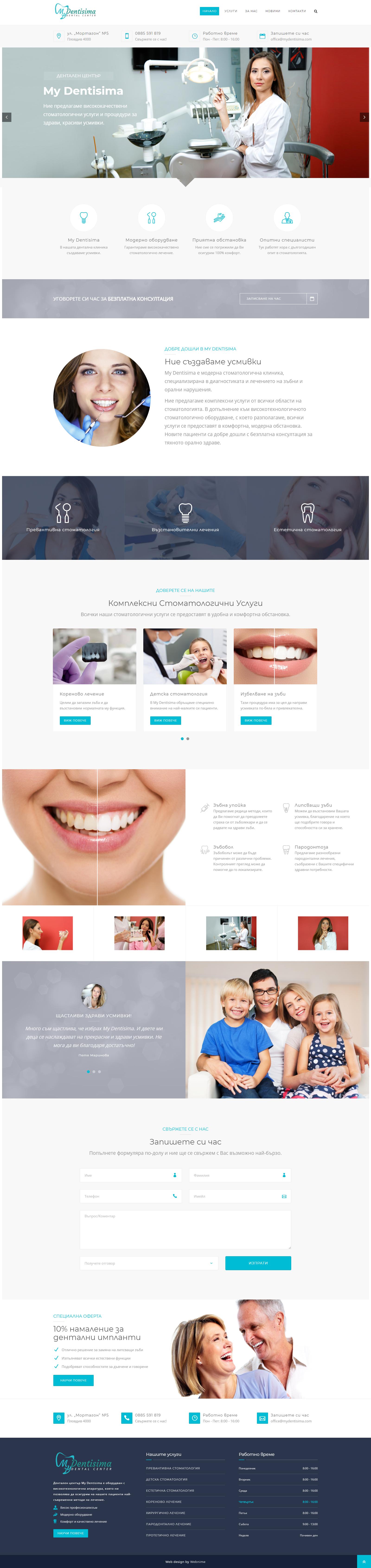 Mydentisima, zubna ordinacija