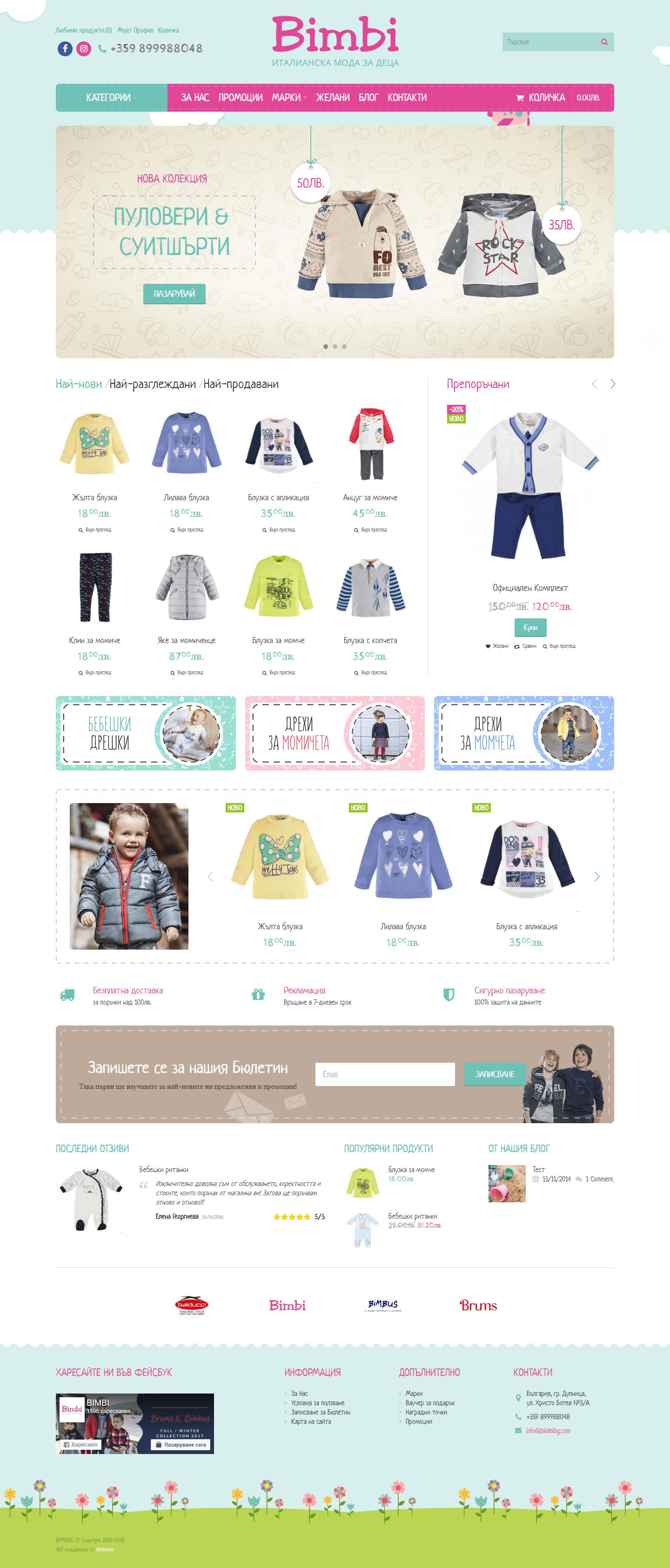 Web sajt BIMBI - Prodaja dečije garderobe
