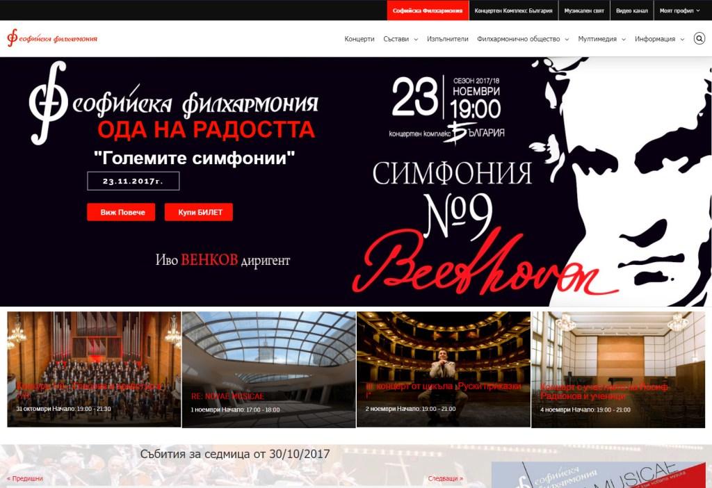Web sajt, Sofijska filharmonija