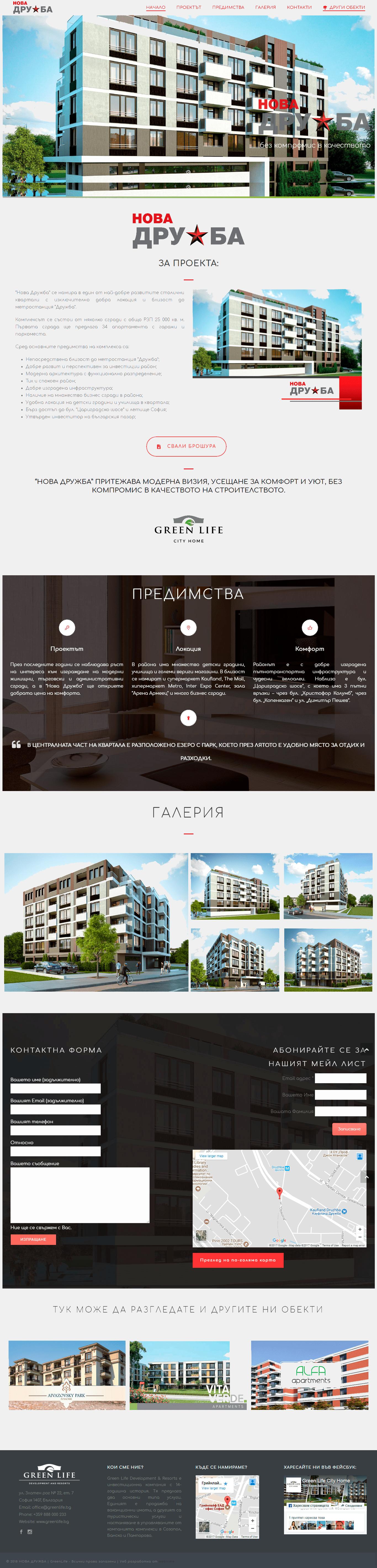Web sajt za firmu НОВА ДРУЖБА
