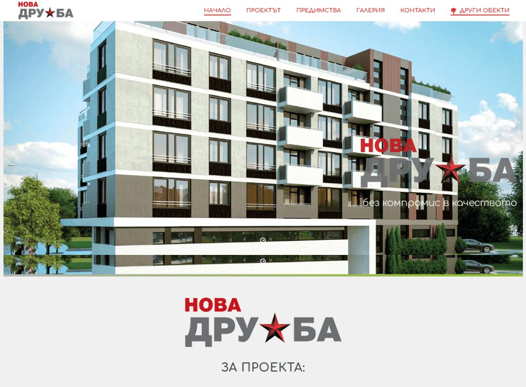 Web sajt za firmu НОВА ДРУЖБА, webnime