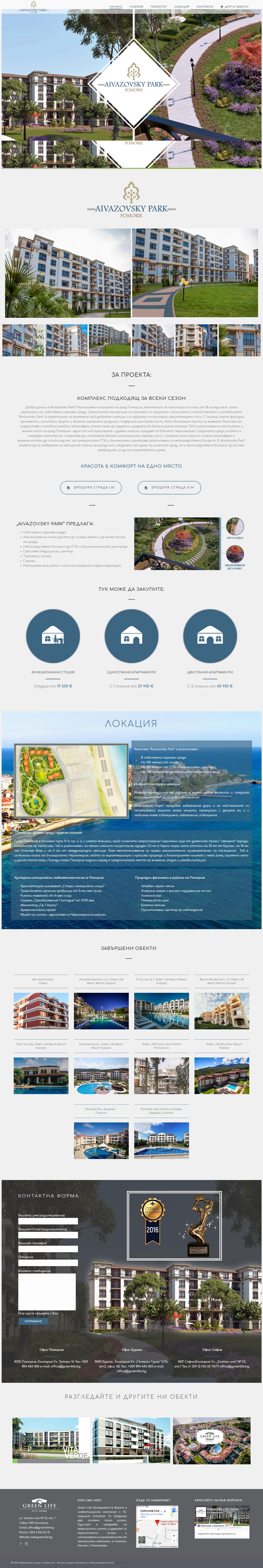 Web sajt za Aivazovsky park