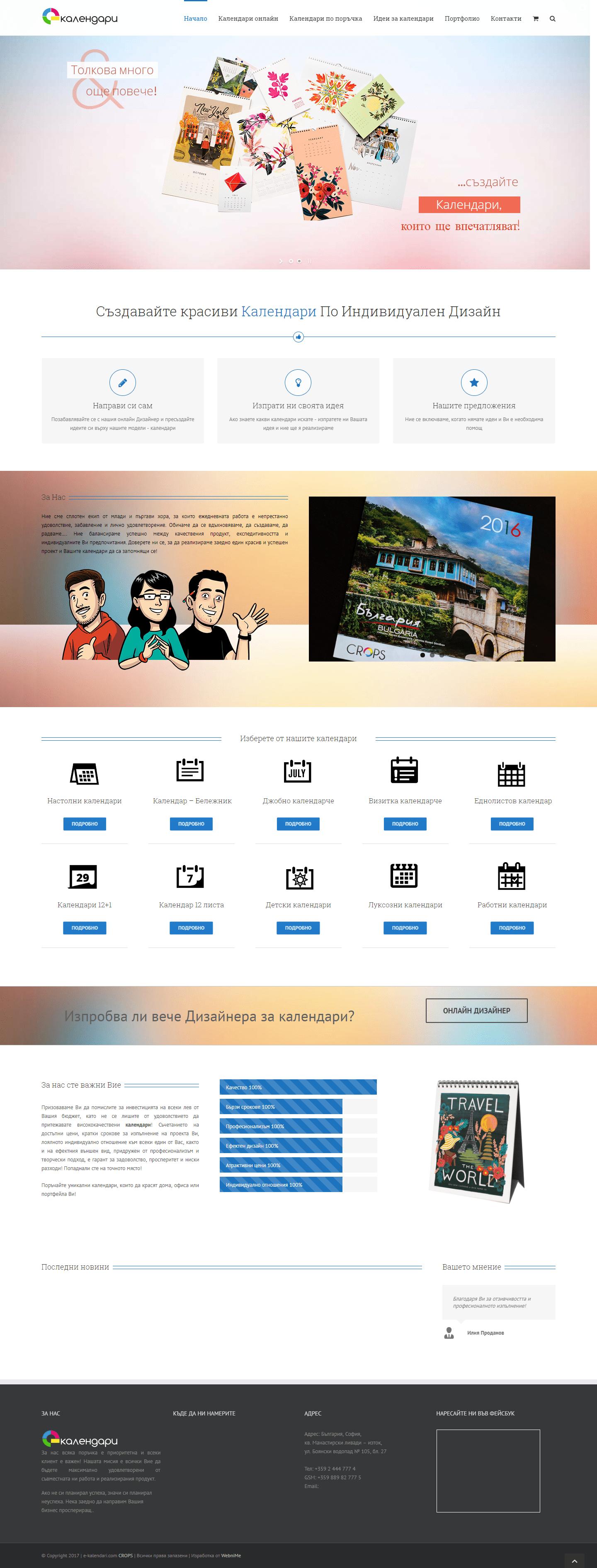 Web sajt za izradu kalendara