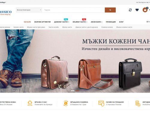 Izrada Online prodavnice za kožne torbe I tašne.