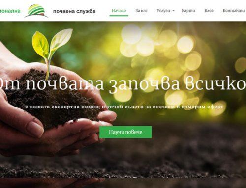 Izrada sajta za analizu zemljišta